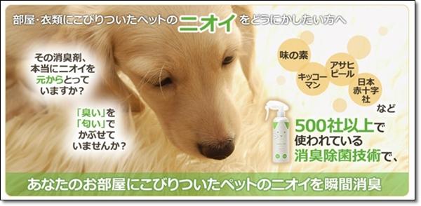 ペット消臭剤